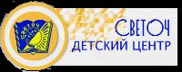 Детский Центр СВЕТОЧ