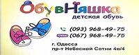 Магазин детской обуви «ОбувНяшка»